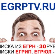 Выписка из ЕГРН за 30 рублей! Срочно! Круглосуточно!