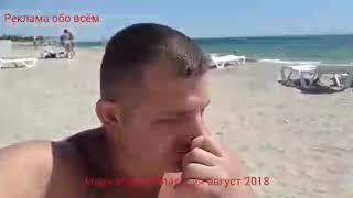 Пляж, черное море Крым Евпатория август 2018!