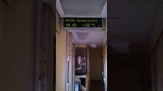 Поезд Анапа - Екатеринбург