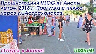 Прошлогодний vlog из Анапы. Идём с Центрального песчаного пляжа на ярмарку-привоз на ул.Астраханская