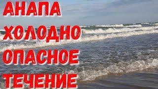 #АНАПА - ОПАСНОЕ КУПАНИЕ В ХОЛОДНОМ МОРЕ. 6.00 - 1.07.2019