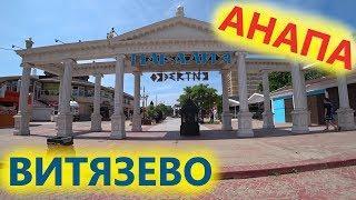 Анапа. Витязево. Центральный пляж - ПАРАЛИЯ. Анапа цены 2019