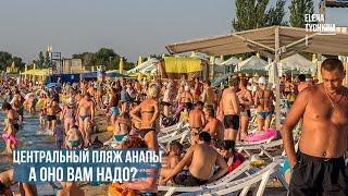 #Анапа #Аапасегодня Центральный пляж Анапы 25.06.2019