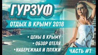 Гурзуф 2018 отдых в Крыму | гурзуф отели | гурзуф городской пляж | Крым сегодня | Отель Прилив