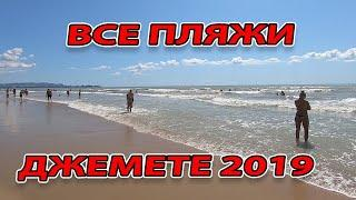 #ДЖЕМЕТЕ - ШТОРМ - ВСЕ ПЛЯЖИ 2019