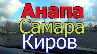 Самара Киров путь домой