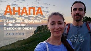 Анапа 2.08.2018 Вечерняя прогулка по набережной