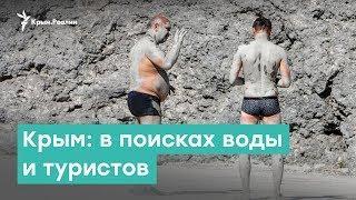 В Крыму будут искать воду для туристов   Крым за неделю с Александром Янковским