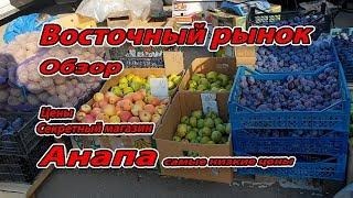 #Анапа - Восточный рынок Полный Обзор - Ноябрь 2018