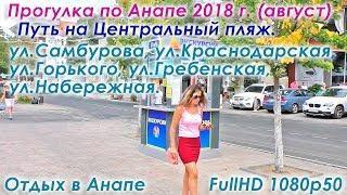 VLOG: прогулка по Анапе летом 2018 года. Идем на Центральный пляж через ул.Краснодарская.