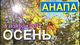 АНАПА ???? ОСЕНЬ ???? ЗАРИСОВКА ул. Новороссийская и Крымская. 5 ноября 2017 года.