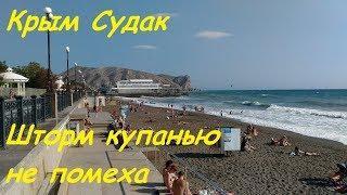 Крым, Судак 3 октября 2018. Море штормит, пляжи закрыты, люди купаются