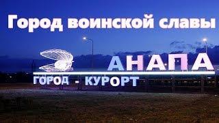 Анапа - город воинской славы