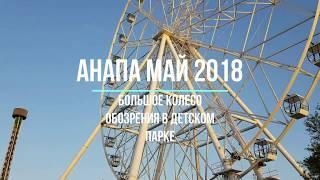 Анапа май 2018  Большое колесо обозрения