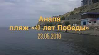 23 мая в Анапе на пляже «40 лет победы»