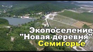 Интересные места для загородного проживания под Новороссийском. Семигорье