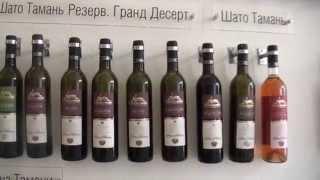 Винзавод Кубань-вино.