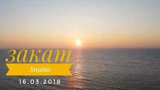 Закат в Анапе 16.03.2018