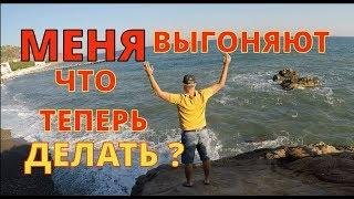 ???????? Нужен ваш совет.Это Крым и такое тут бывает.Что сказала хозяйка. Крым 2018
