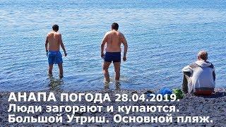 #АНАПА. Погода 28.04.2019. Люди загорают и купаются. Большой Утриш. Основной пляж.