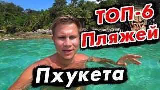 Пхукет 2019 – ТОП 6 лучших пляжей! Поездка на пляж Фридом и советы туристам | Тайланд 2019