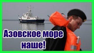 Россия прибирает к своим рукам Азовское море