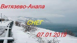 Витязево-Анапа СНЕГ!!! 7.01.2019.Первый снег в этом году!Идем в ПЯТЕРОЧКУ