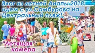 Влог: отпуск в Анапе летом в конце августа 2018 г. Путь на Центральный пляж с ул.Самбурова, 93.