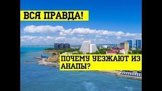 АНАПА на ПМЖ в 2019 - плюсы и минусы Анапы! Кто уезжает из Анапы и ПОЧЕМУ?