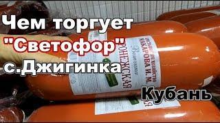 Цены в Светофоре. с.Джигинка. Анапа
