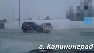 Калининград - 3 Машины в лепились (Жесткое ДТП)