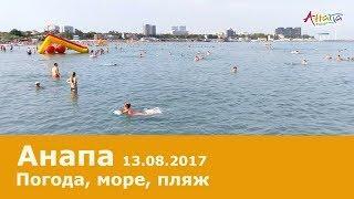 Анапа погода 13.08.2017, центральный пляж и пляж за речкой Анапкой, чистое море
