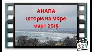 #АНАПА  17 марта 2019  Вид на центральный пляж Шторм на море