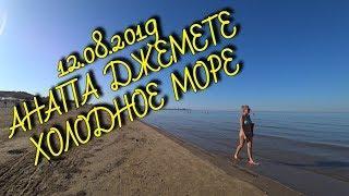 #Анапа #Джемете 12.08.2019 пляжи от Динамо до Центральный пляж Джемете