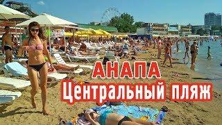 АНАПА. На центральном пляже Анапы много отдыхающих, водичка супер!
