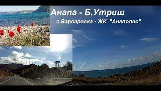 """На машине от села Варваровка /Анапа/ до ЖК """"Резиденция Анаполис"""" на берегу моря."""
