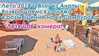 Влоги из летней Анапы 2018 года. Идем с пляжа в расположение на ул.Самбурова. Летящая камера.