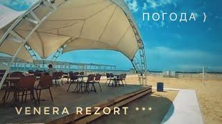 АНАПА. 8.06.2019 ПОГОДА. Я НЕ СТАЛА КУПАТЬСЯ. ТУХЛОЕ МОРЕ. VENERA RESORT ПЛЯЖ