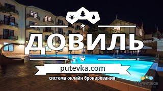 "Отель ""Довиль"", Анапа. Гостиницы Анапы."