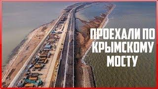 Крымский мост. Строительство сегодня 15.03.2018. Керченский мост.