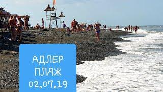 АДЛЕР 02.07.19 ПЛЯЖ ЧАЙКА МЗЫМТА цены в Столовой