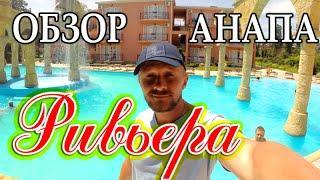 Ривьера клуб Анапа отель 4* отзыв