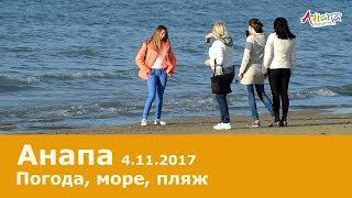 Анапа. Погода 4.11.2017 центральный пляж релакс У МОРЯ ГУЛЯЮТ ВСЕ
