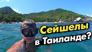 Сейшелы в Таиланде - оргазм от пляжей Ко Тао - лучшие виды и море Тайланда! Снова платные пляжи