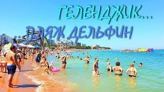ГЕЛЕНДЖИК... Песчаный пляж Дельфин... Протестировала бесплатный WI-FI... 7 июля 2019....