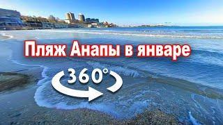 Релакс, шум моря. Пляж в Анапе 28 января. - Видео 360 градусов