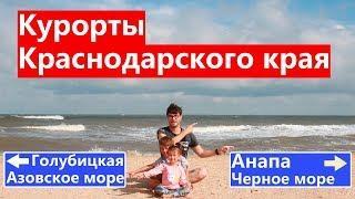 Анапа или Голубицкая: ехать или не ехать?