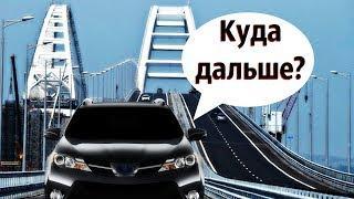 Пересекли Крымский мост, а что дальше?