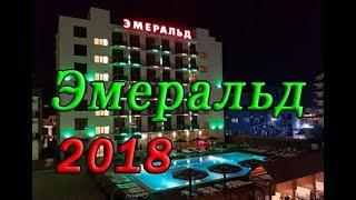 Отдых в Анапе - Витязево 2018 - отель Эмеральд. Обзор.