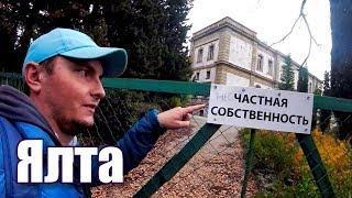 Ялта зимой. Несчастная собственность графа Мордвинова. Дворец и убитый парк МО. Крым сегодня 2018